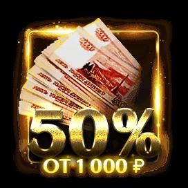 Gold-Бонус 50% на второе пополнение