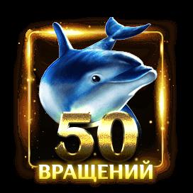вулкан gold 50 фриспинов в dolphins pearl