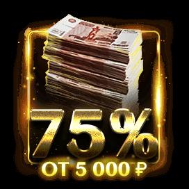Gold-Бонус 75% на четвертое пополнение