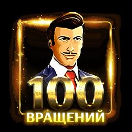100 бесплатных вращений в The Money Game