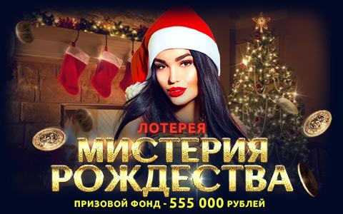 Мистерия Рождества