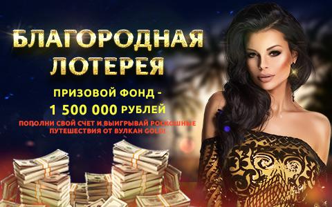 Благородная лотерея