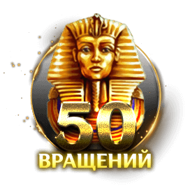 Фриспины в Pharaon's gold